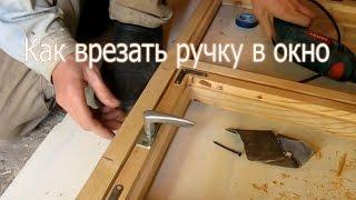 Как врезать закрывающуюся ручку в форточку окна