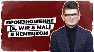 "Произношение ""-e"", ""wir"" & ""mal"". Уроки Немецкого: фонетика."