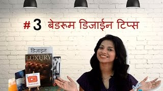 Guest bedroom planning हिंदी में l guest room decor l Guest bedroom essentials l Ask Iosis Hindi