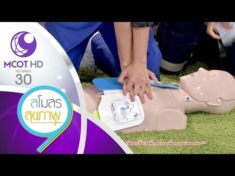 สโมสรสุขภาพ (14 เม.ย.60) ฝึก CPR เบื้องต้น ช่วยลดการเสียชีวิตในผู้ป่วย | 9 MCOT HD