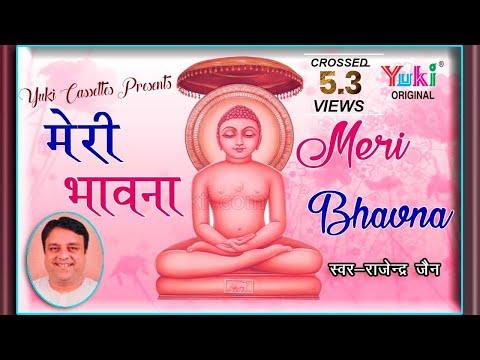 मेरी भावना । जैन भजन । राजेन्द्र जैन । superhit Jain Bhajan | Meri Bhawna |  HD Video