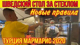 ШВЕДСКИЙ СТОЛ В ОТЕЛЕ 5 МАРМАРИС 2020 МУЖ В ШОКЕ