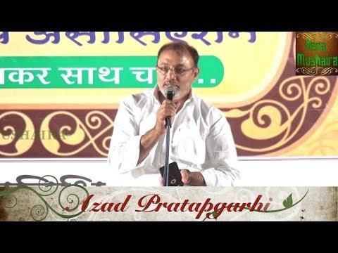 Azad Pratapgarhi Latest Shayri ||राहें सफर में कोई मेहरबां भी साथ हो ||Sultanpur Ekta Manch