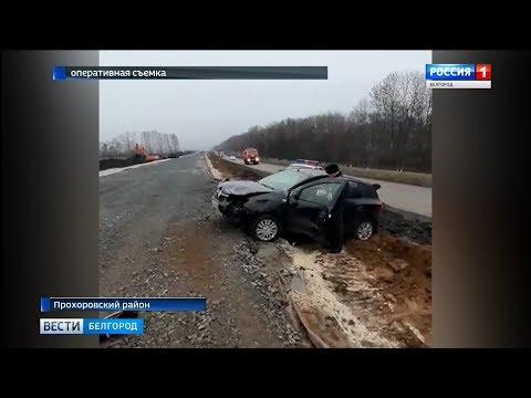 Информация о ДТП на дорогах Белгородской области: 9-10 ноября 2019 года
