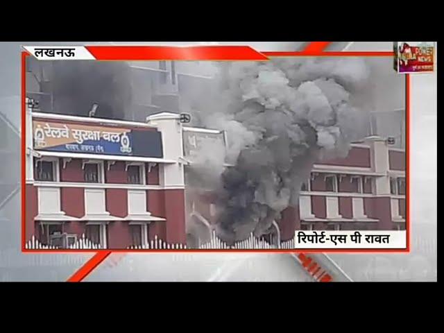 Lucknow ke Charabag railway station par lagi bhishan aag ।।लखनऊ के चारबाग स्टेशन पर लगी भीषण आग