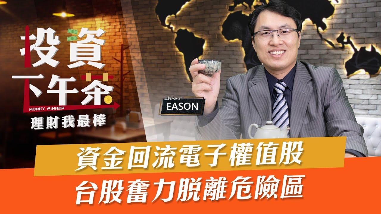 【投資下午茶】資金回流電子權值股 台股奮力脫離危險區「2021.7.22」