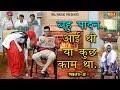 Episode 2 # Latest Haryanvi Comedy Web Series 2018 # बहु पादन आई थी या कुछ काम.. #हरयाणवी #NDJ Music