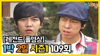 [1박2일 시즌 1] - Full 영상 (109회) 2Days \u0026 1Night1 full VOD