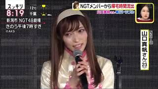 NGT48 山口真帆 暴行事件について スッキリにて 2019/1/11(金)