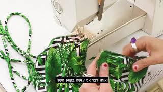 איך תופרים בגד ים ביקיני בבית?