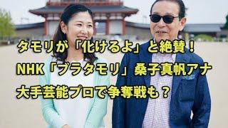 タモリが「化けるよ」と絶賛!NHK「ブラタモリ」桑子真帆アナ、大手芸能...