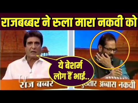 राजबब्बर Vs मुख्तार अब्बास नकवी || Debate में Raj Babbar ने मुख्तार अब्बास नकवी के पसीने छुड़ा दिए