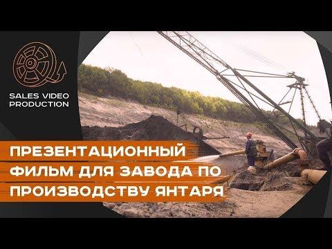 Презентационный фильм для завода по производству янтаря