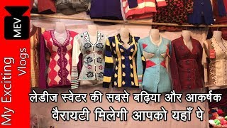 LADIES SWEATER MARKET (LONG AND SHORT SWEATERS WITH DIFFERENT COLOUR & VARITIES) INDERLOK, NEW DELHI