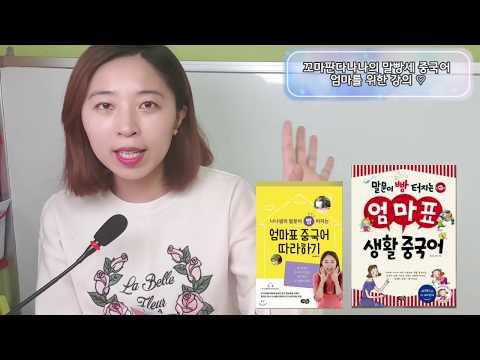 엄마를 위한 '나나의 말빵세' 강의 18(중국어회화,엄마표중국어)