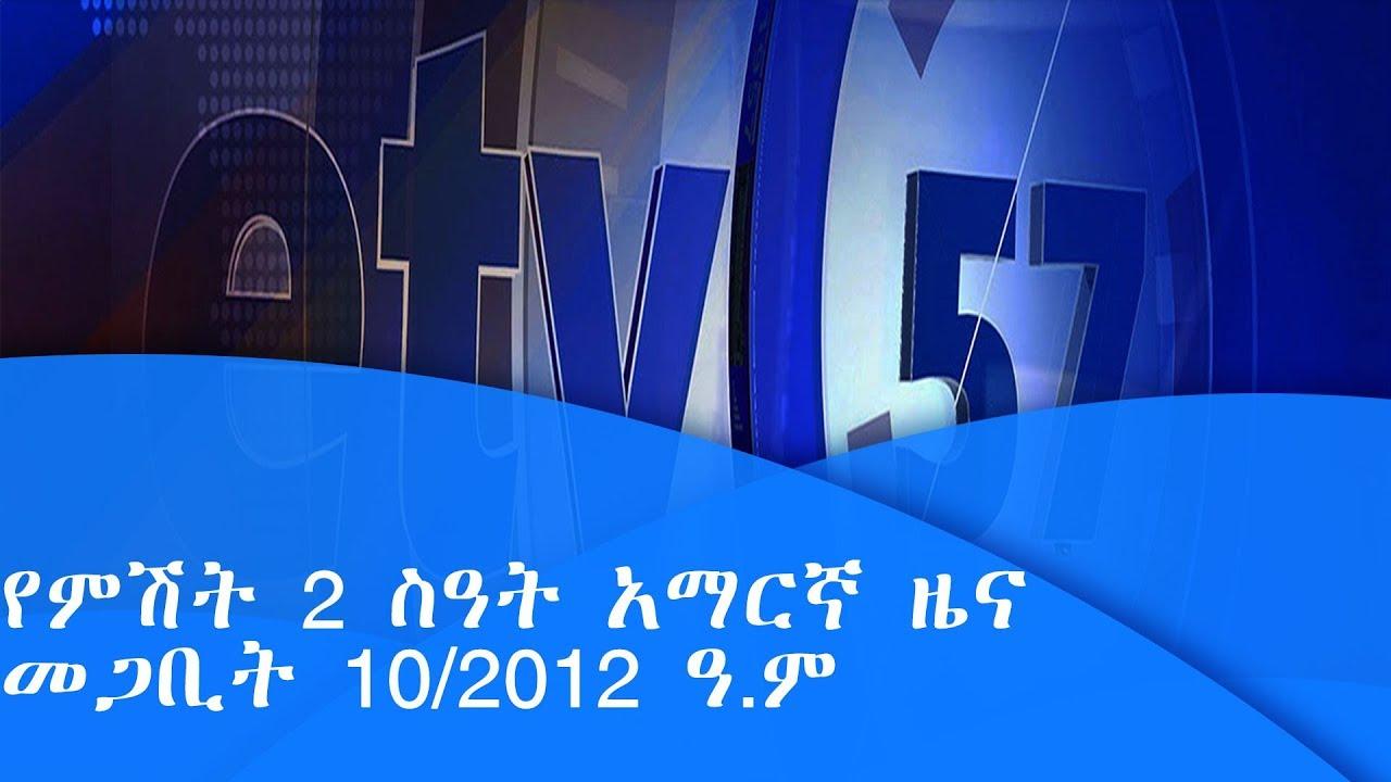 ኢቲቪ 57 የምሽት 2 ስዓት አማርኛ  ዜና ...መጋቢት 10/2012 ዓ.ም