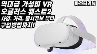 안사면 후회하는 역대급 가성비 VR 오큘러스 퀘스트2 …