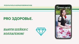 постер к видео PRO здоровье. Бьюти шейки с коллагеном!!!