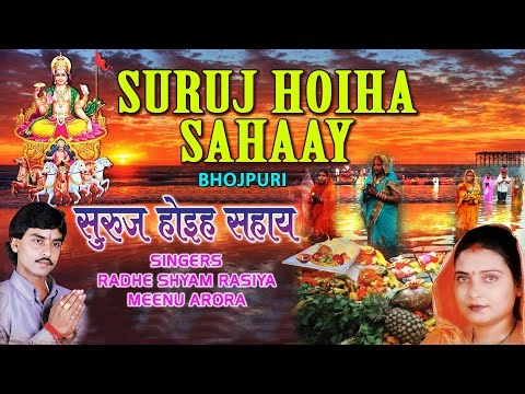SURUJ HOIHE SAHAAY | छठ पर्व / छठ पूजा 2016 | RADHE SHYAM RASIYA,MEENU ARORA | AUDIO JUKEBOX
