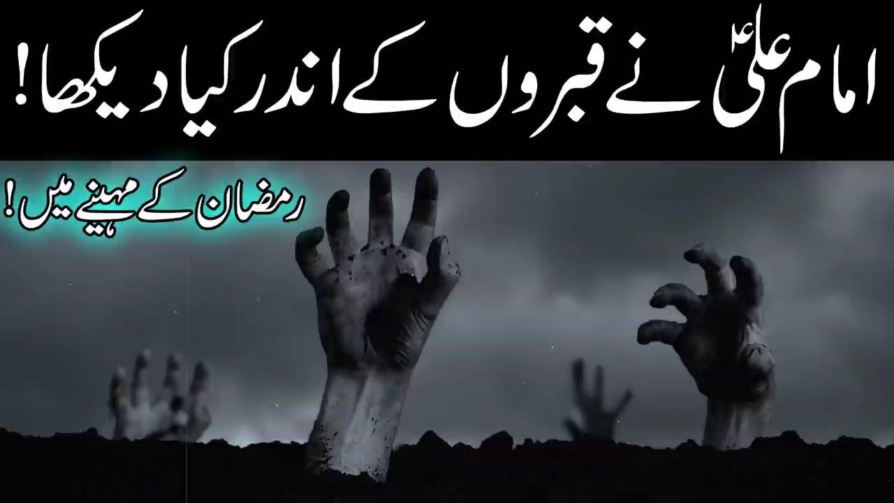 Ramzan Mein Imam Ali as Ne Qabar ke Andar Kya Dekha Manzar | Roza | Ramadan | Qabristan