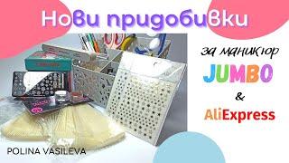 Нови придобивки за маникюр от JUMBO и AliExpress