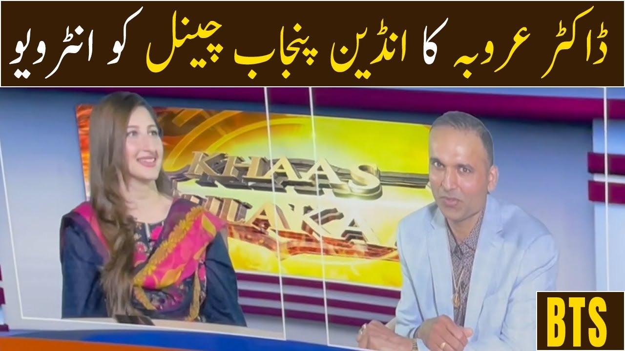 Dr Arooba's interview to Indian Punjabi channel | Dr Arooba
