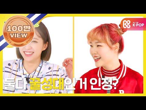 (Weeklyidol EP.253) 'Suhyun'vs'Hani', BIG BANG Taeyang's EYES, NOSE, LIPS Cover Song