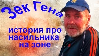(12 эпизод) Зек Гена - История про насильника на зоне