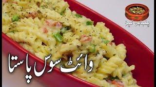 White Sauce Pasta وائٹ سوس پاستا Most Favorite Dish for Children PASTA LOVERS (Punjabi Kitchen)