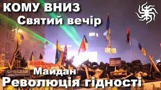 Кому Вниз — Святий Вечір  Майдан • Революція гідності  06.01.2014