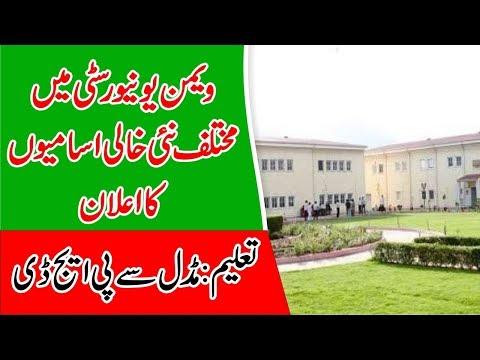 jobs-in-women-university-of-azad-jammu-and-kashmir-bagh-23-jan-2019-ii-student-info