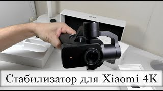 Стабилизатор Xiaomi 3-axis Stabilization для Mijia Camera Mini 4K (примеры работы)
