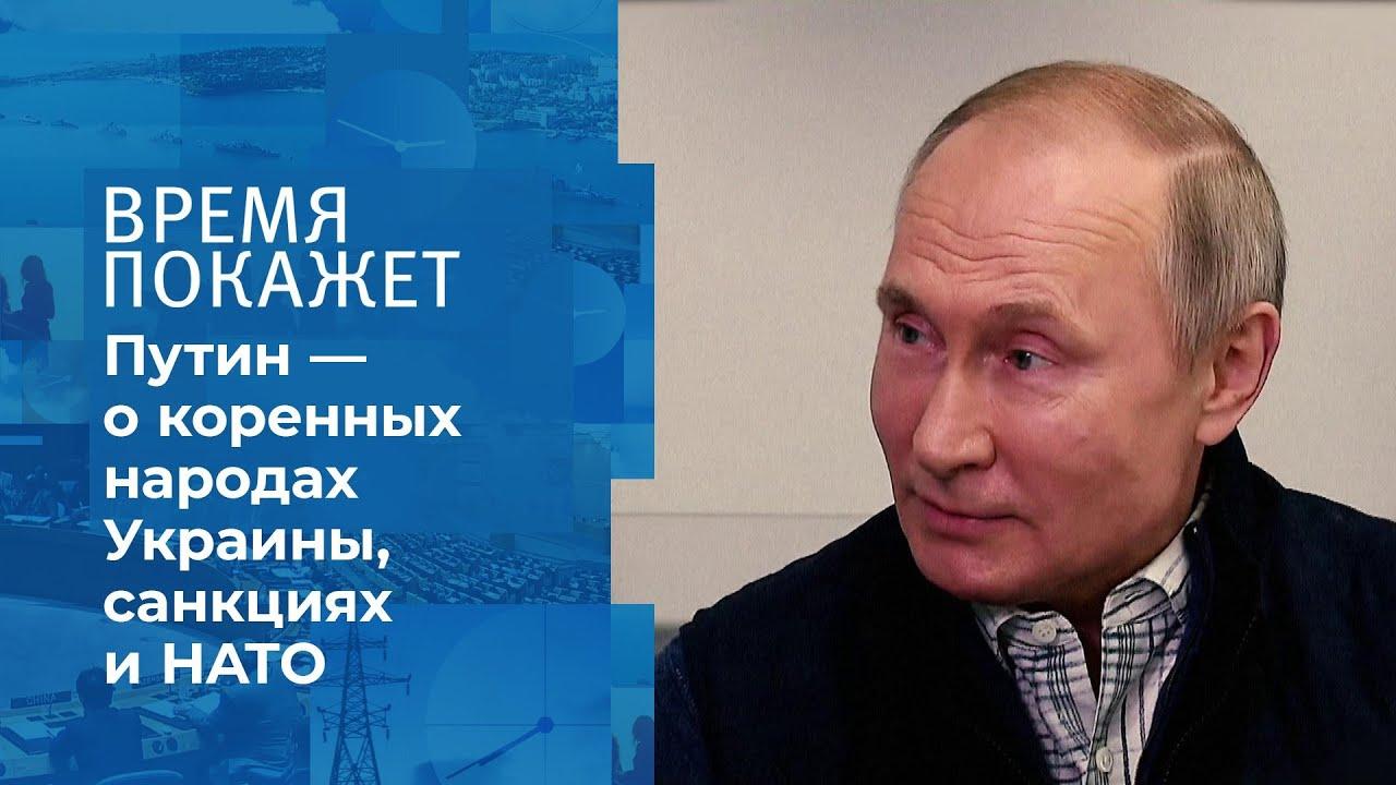 Большое интервью Владимира Путина Время покажет Фрагмент выпуска от 10062021