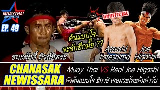 EP49 ชนะศักดิ์ นิวส์อิสระ VS ต้นแบบโจ ฮิกาชิ คาแรคเตอร์มวยไทย (Muay thai VS Real Joe Higashi)