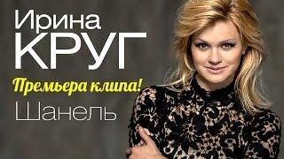 Download ПРЕМЬЕРА КЛИПА!!! Ирина Круг - Шанель / FULL HD Mp3 and Videos