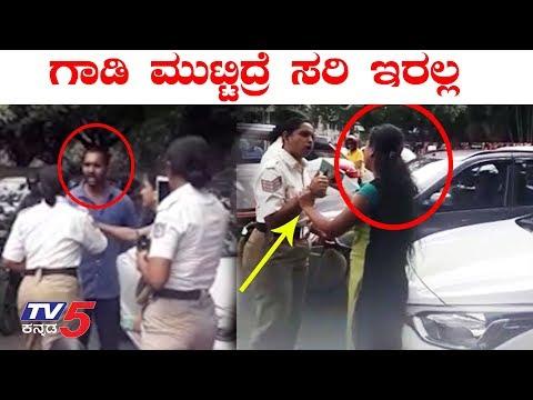 ಗಾಡಿ ಮುಟ್ಟಿದ್ರೆ ಸರಿ ಇರಲ್ಲ | Lady Traffic Police vs Car Driver | Bangalore | TV5 Kannada