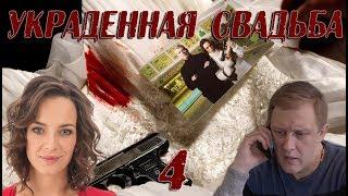 УКРАДЕННАЯ СВАДЬБА (HD) - детектив - 4 серия