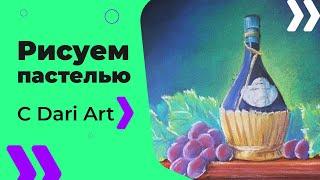 Как нарисовать натюрморт с вином пастелью! #Dari_Art(САЙТ dariart.info Свои идеи к видео урокам оставляйте в группе ВК https://vk.com/dari_art_artist Для работы нам потребуется:..., 2017-01-16T12:25:46.000Z)