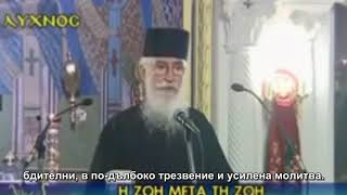Силата на поста, старецът Никон Светогорец