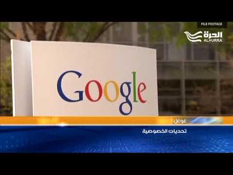 أزمة خصوصية المستخدمين... تطال غوغل  - نشر قبل 12 ساعة