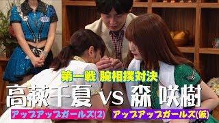 アップアップガールズ(TV)第1回!後編 アプガグループ3組がバラエティ...