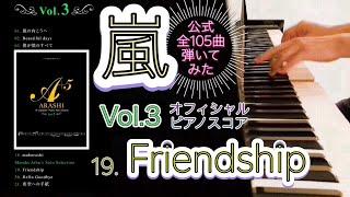 嵐さんの公式ピアノスコア全5冊の105曲を弾いていくチャンネルです   28曲目は『Friendship』(Vol.3 - No.19) です! 2007年のアルバム「Time」初回限定版に収録された ...