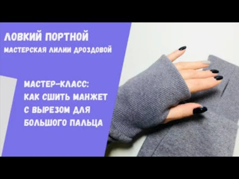 Мастер-класс: как сшить манжет с вырезом для большого пальца.