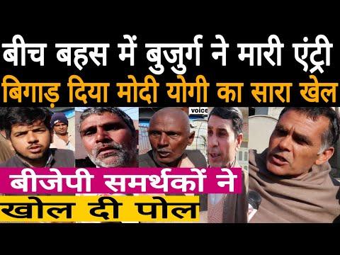 2019Election: जनता ने महागठबंधन हो क्यों कहा चोर,डकैत,ठग!Public opinion poll।modi vs Rahul gandhi