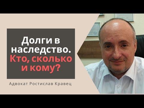 Долги в наследство | Адвокат Ростислав Кравец