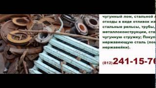 Купим медь спб(Принимаем лом черных и цветных металлов в СПб.Прием лома.Покупаем лом цветных и черных металлов в Санкт-Пет..., 2016-03-05T21:19:44.000Z)