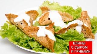 видео Блины с грибами рецепт с пошаговым фото