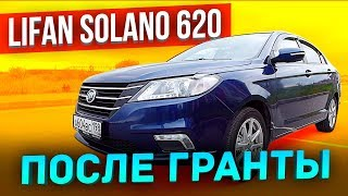Lifan Solano 620 В Такси После Лада Гранта. Лифан Солано 2018 Тест-Драйв / Тихий