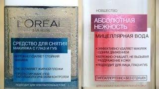 мицеллярная вода или Средство для снятия макияжа Loreal?Серия 89