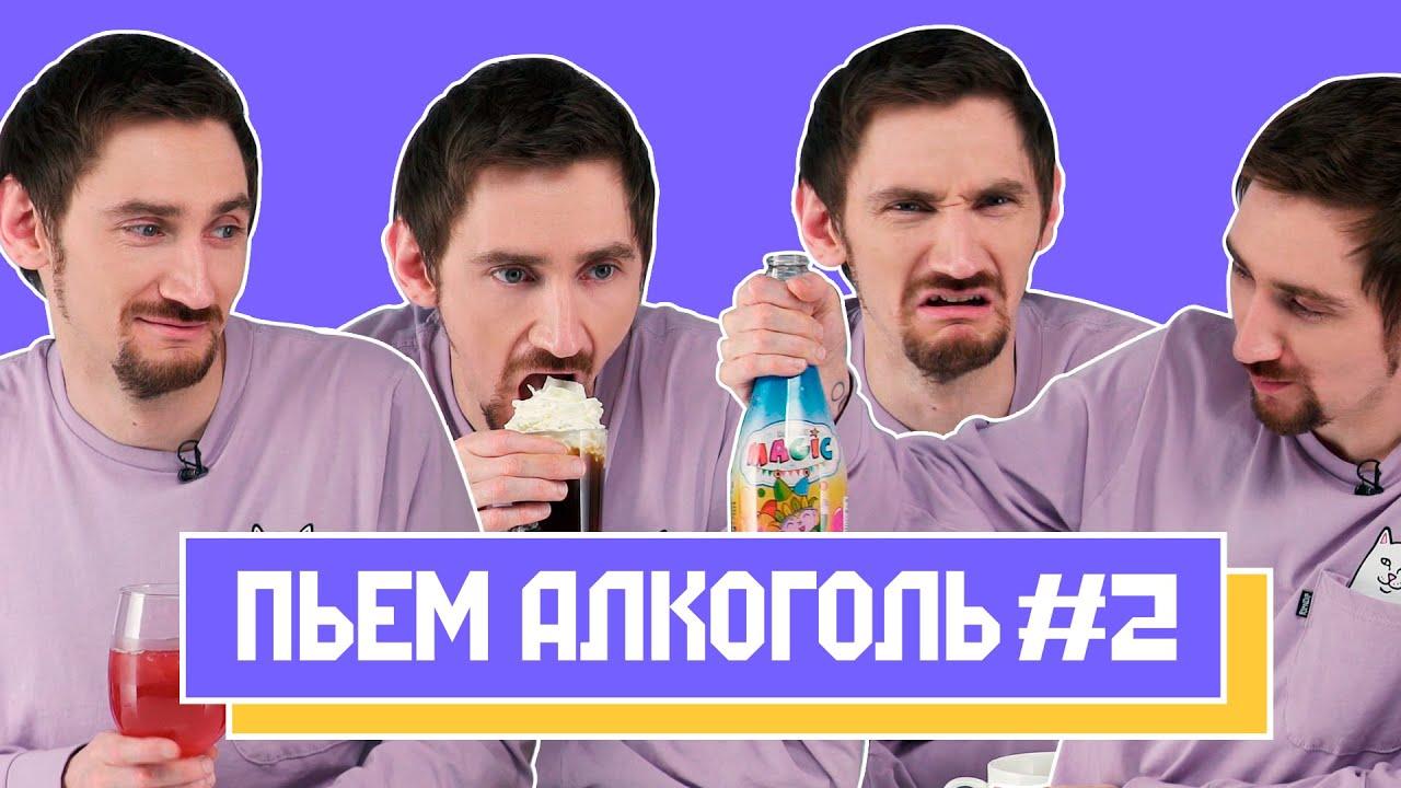 Пробуем АЛКОГОЛЬ СТРАН МИРА - 2 ЧАСТЬ
